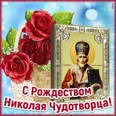 Открытка картинка поздравление с рождеством святого николая
