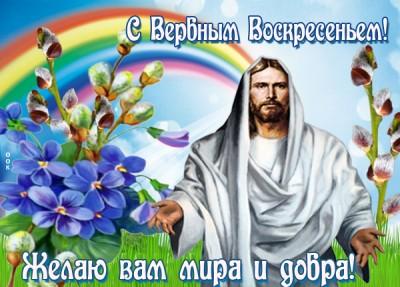 Открытка картинка поздравление с воскресеньем вербным