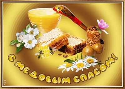 Картинка картинка поздравление в прекрасный праздник медового спаса