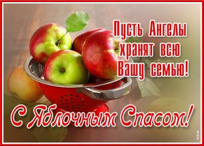 Открытка картинка поздравление в прекрасный праздник яблочного спаса