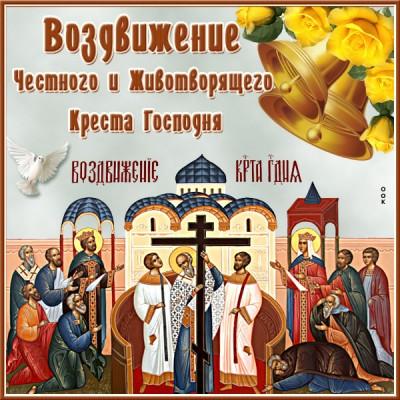 Открытка картинка поздравление воздвижение креста господня