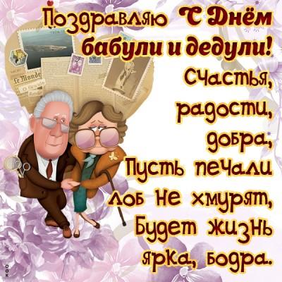 Открытка картинка поздравляем любимых бабушек и дедушек