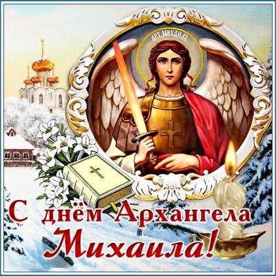 Открытка картинка поздравляю с днём архангела михаила