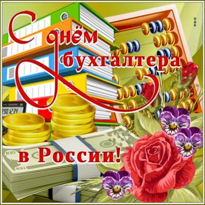 Открытка картинка поздравляю с днём бухгалтера в россии