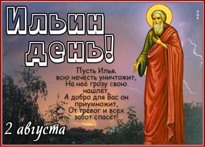 Картинка картинка поздравляю с днём пророка ильи