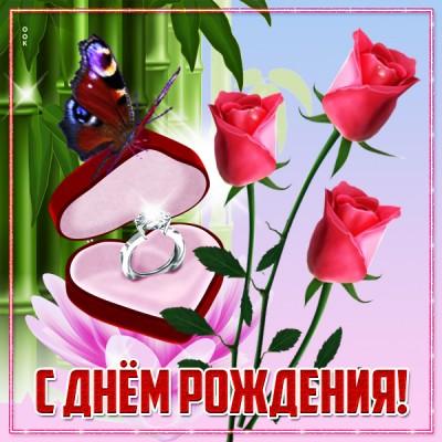 Открытка картинка поздравляю с днем рождения счастья, радости, добра
