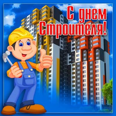 Открытка картинка поздравляю с днем строителя