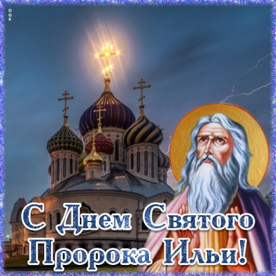 Открытка картинка поздравляю с днем святого пророка ильи