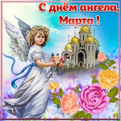 Картинка картинка поздравляю с именинами марта