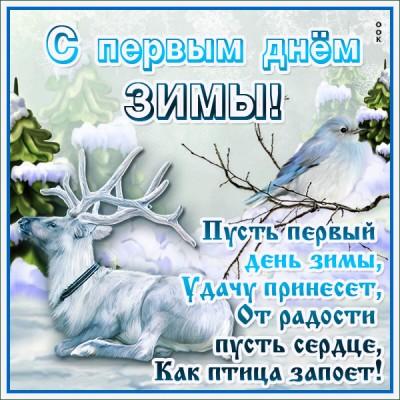 Картинка картинка поздравляю с началом зимы