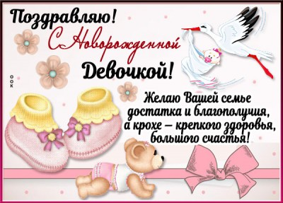 Картинка картинка поздравляю с новорожденной девочкой