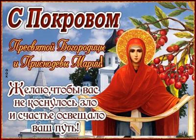 Картинка картинка поздравляю с покровом пресвятой богородицы