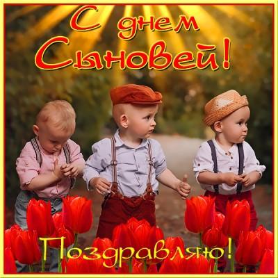Открытка картинка поздравляю с праздником день сыновей