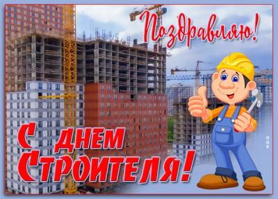 Картинка картинка поздравляю с праздником строителя