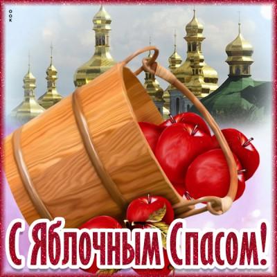 Картинка картинка поздравляю с яблочным спасом - желаю тебе счастья