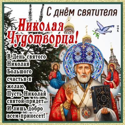 Открытка картинка поздравляю тебя с праздником святого николая