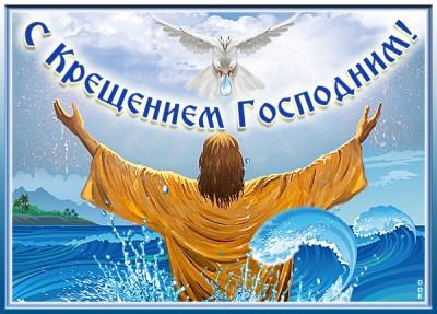 Картинка картинка поздравляю тебя с прекрасным праздником крещением