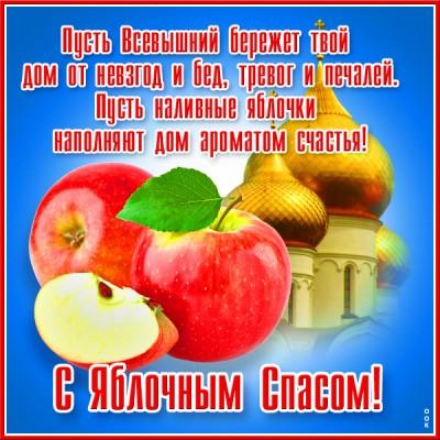 Открытка картинка поздравляю тебя в честь яблочного спаса