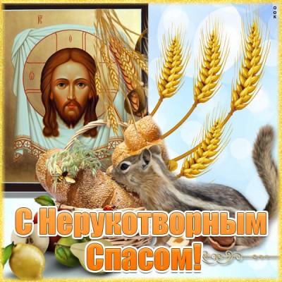 Картинка картинка поздравляю вас с ореховым спасом