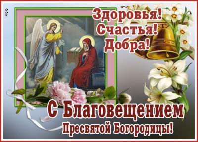 Открытка картинка поздравляю вас в праздник благовещения