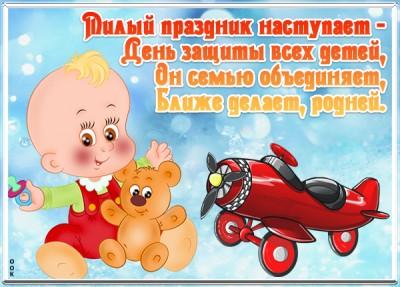Картинка картинка пожелание с днём защиты детей