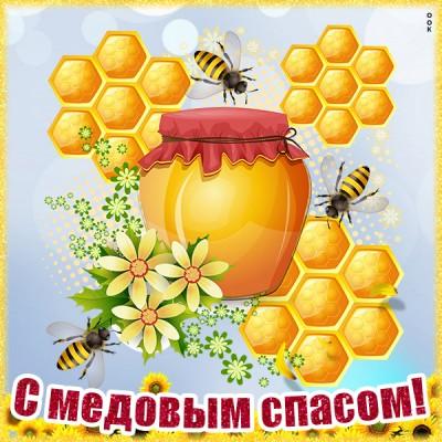 Картинка картинка православный медовый спас