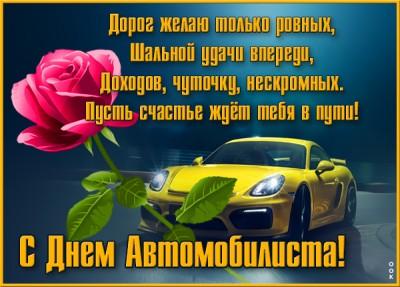 Открытка картинка праздник день автомобилиста
