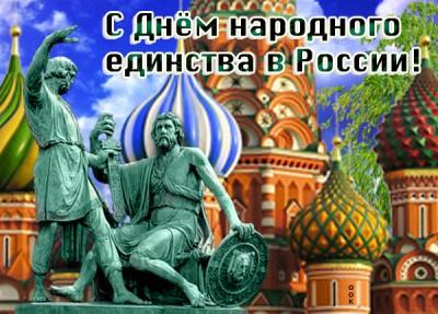 Открытка картинка праздник день народного единства