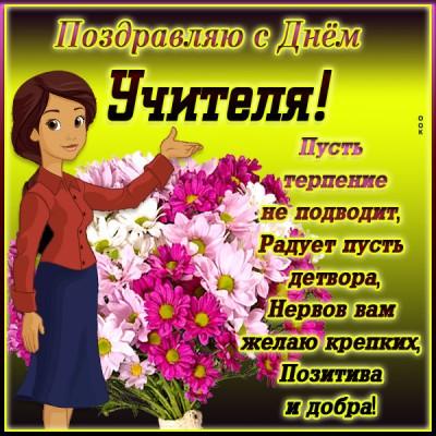 Открытка картинка праздник день учителя