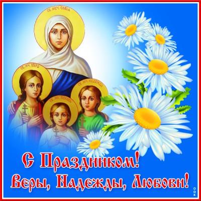 Картинка картинка праздник день веры надежды любови