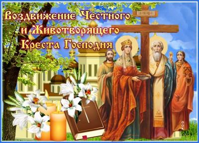 Картинка картинка праздник священный