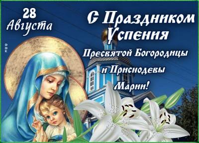 Открытка картинка праздник успения пресвятой девы марии