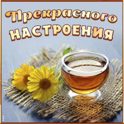 Открытка картинка прекрасного настроения с чаем