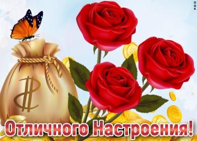 Картинка картинка прекрасного настроения с розами