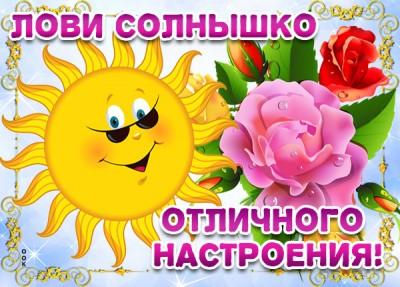 Открытка картинка прекрасного солнечного настроения