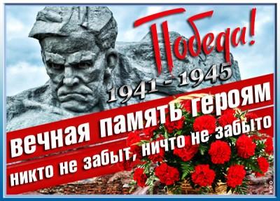 Картинка картинка пришла весна, опять цветет земля - народ наш день победы отмечает