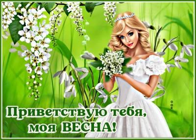 Открытка картинка привет, моя весна