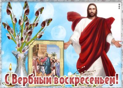 Открытка картинка пусть дарует счастье прекрасный вербный праздник