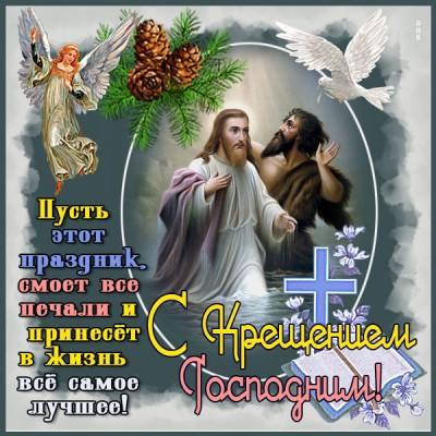 Открытка картинка пусть даст господь благословение, с крещением