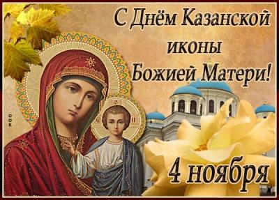 Картинка картинка пусть казанская икона божией матери оберегает вас