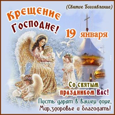Картинка картинка пусть крещение поднимет тебе настроение