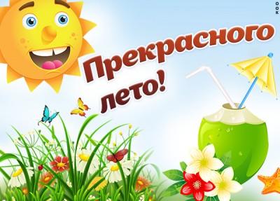 Открытка картинка пусть лето исполнит все твои желания