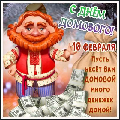 Картинка картинка пусть несёт вам домовой много денежек домой