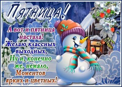 Картинка картинка пятница со снегом