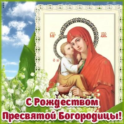 Картинка картинка рождество пресвятой богородицы 21 сентября