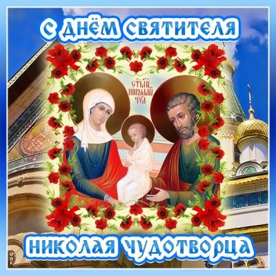 Картинка картинка рождество святителя николая чудотворца 11 августа