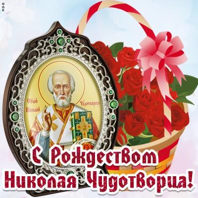 Открытка картинка рождество святителя николая чудотворца