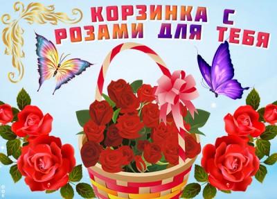 Картинка картинка розы для самой красивой