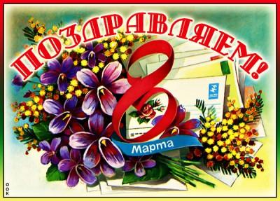 Картинка картинка с 8 марта любви и счастья