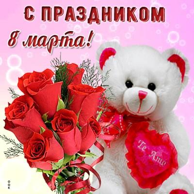 Открытка картинка с 8 марта с розами